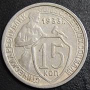 15 копеек 1933 год