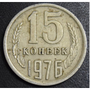 15 копеек 1976 год