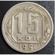 15 копеек 1951 год