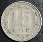 15 копеек 1955 год