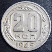 20 копеек 1945 год