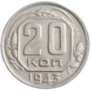20 копеек 1943 год