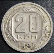 20 копеек 1952 год