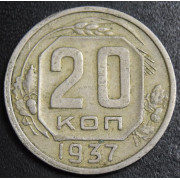 20 копеек 1937 год