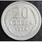 20 копеек 1924 год