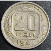 20 копеек 1941 год