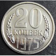 20 копеек 1975 год  ( из набора)