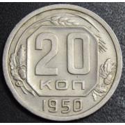20 копеек 1950 год