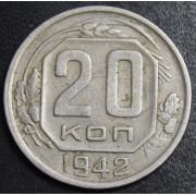 20 копеек 1942 год