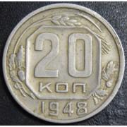 20 копеек 1948 год