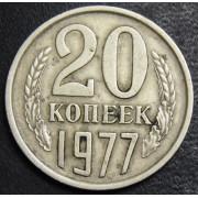 20 копеек 1977 год