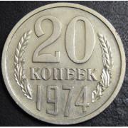 20 копеек 1974 год