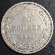 20 копеек 1921 год