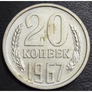 20 копеек 1967 год (из набора следы хранения)