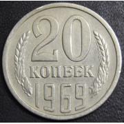 20 копеек 1969 год