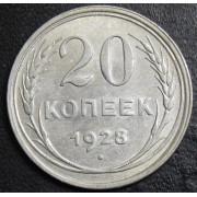 20 копеек 1928 год