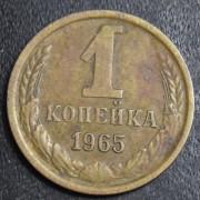 1 копейка 1965 год