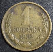 1 копейка 1962 год