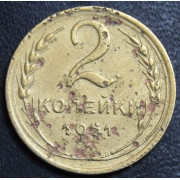 2 копейки 1951 год
