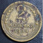 2 копейки 1934 год
