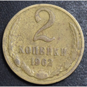 2 копейки 1962 год