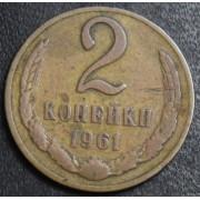 2 копейки 1961 год
