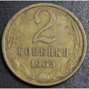 2 копейки 1965 год