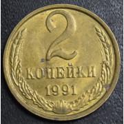 2 копейки 1991 год (М)