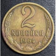 2 копейки 1964 год