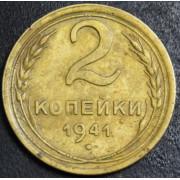 2 копейки 1941 год