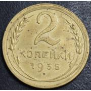 2 копейки 1935 год  (новый тип)