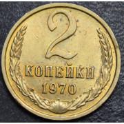 2 копейки 1970 год