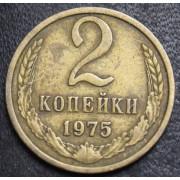 2 копейки 1975 год