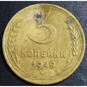 3 копейки 1949 год (деформация)