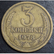 3 копейки 1978 год