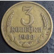 3 копейки 1968 год