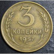 3 копейки 1957 год