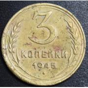 3 копейки 1945 год