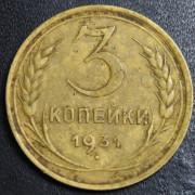 3 копейки 1931год