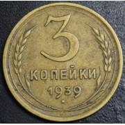3 копейки 1939  год