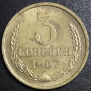 3 копейки 1967 год (наборная)