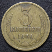 3 копейки 1969 год