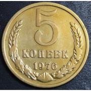 5 копеек 1976 год