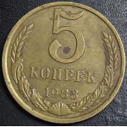 5 копеек 1988 год