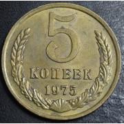 5 копеек 1975 год