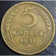 5 копеек 1951 год