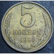 5 копеек 1991 год  (М)