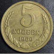 5 копеек 1969 год