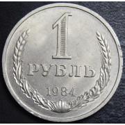 1 рубль 1984 год