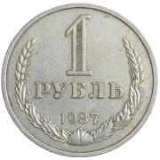 1 рубль 1987 год